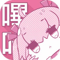 嗶咔漫畫仲夏版3.0