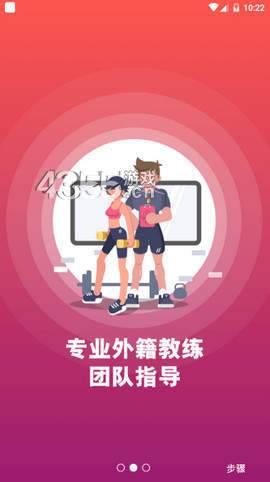 型感健身会app