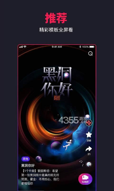 特炫app