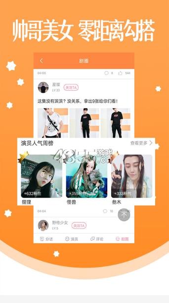风之动漫官方版app