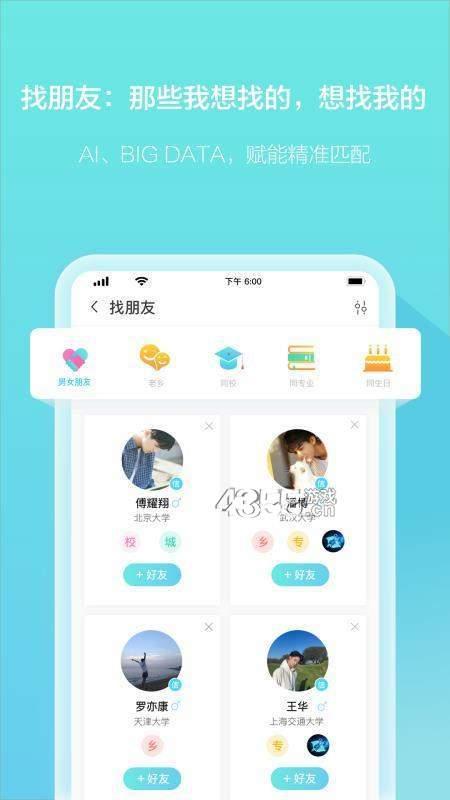 友校app