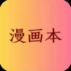 漫画本app