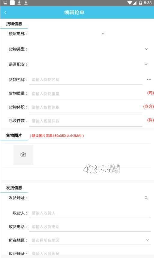 拼妥妥app