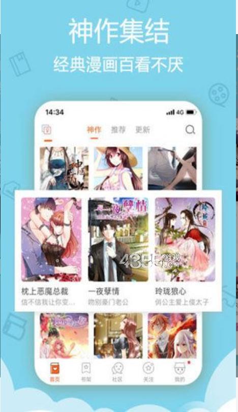 怼怼漫画app正式版
