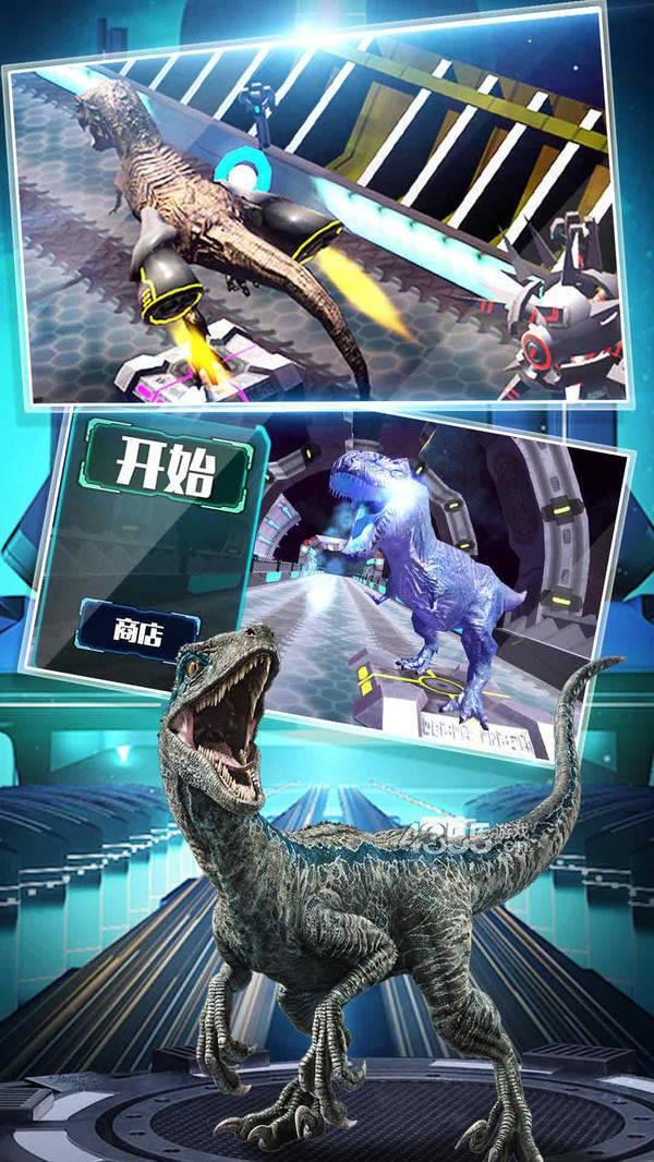机器恐龙跑酷3D