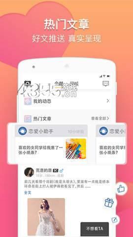 蜜恋同城相亲交友app
