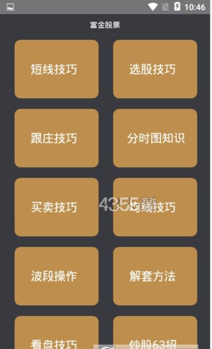 富金股票app