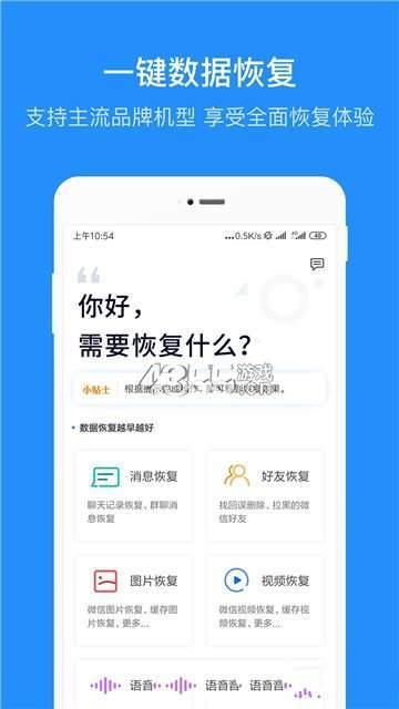 微信聊天记录恢复器app
