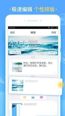 美篇app