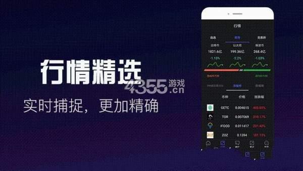 币虎大数据app