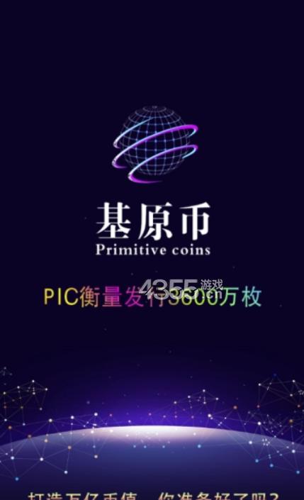 PIC基原链app