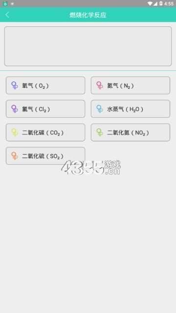 化学镁百科app