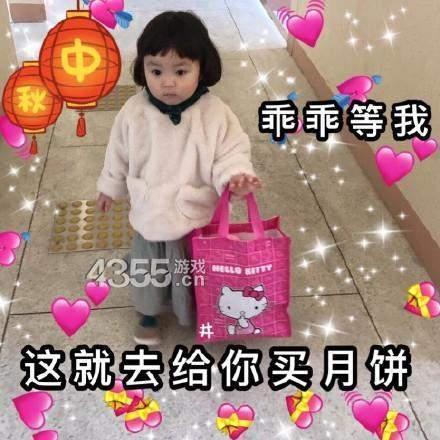 罗熙中秋节快乐表情包