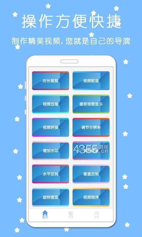 剪影视频剪辑器app
