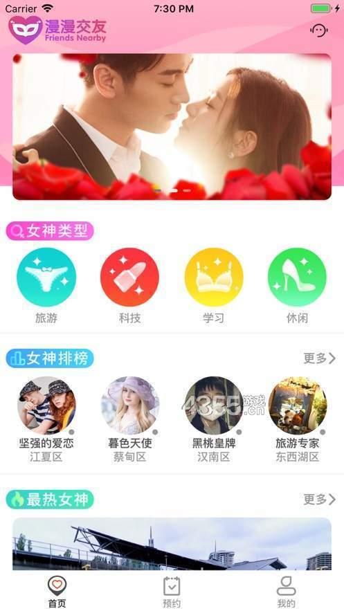 漫漫交友app