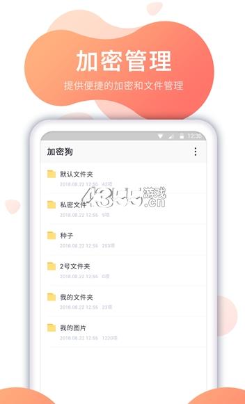 保险箱app