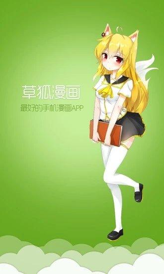 草狐漫画app