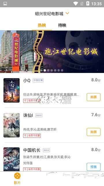 绍兴电影app