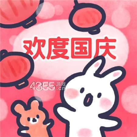 2019年国庆节快乐图片