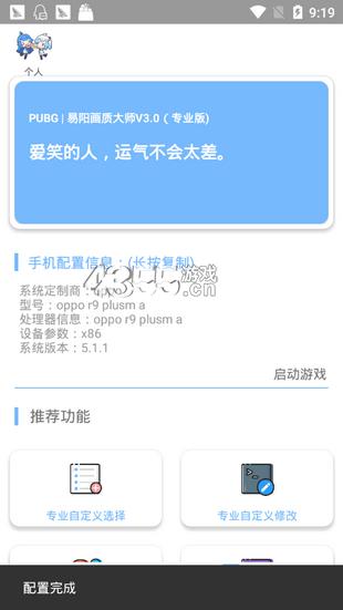 xS画质大师(机型优化)