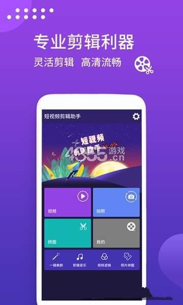 抖拍音视频编辑app