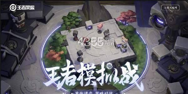 王者模拟战阵容搭配盒子