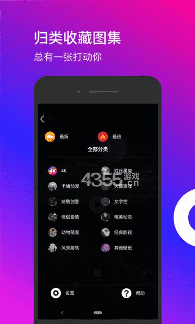 4k动态壁纸app