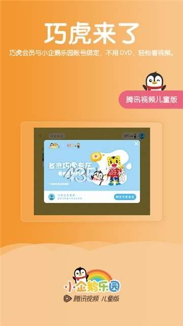 腾讯视频儿童版