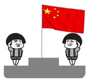 升红旗表情包