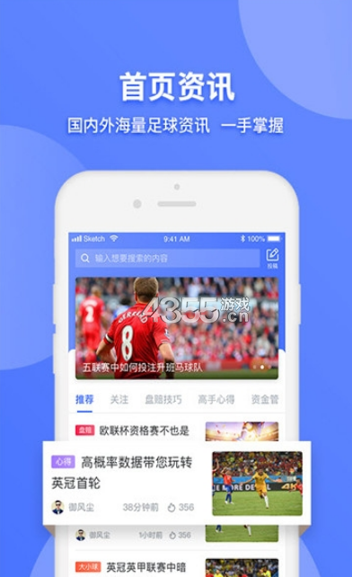 者者体育app