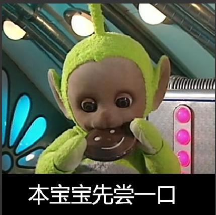 天线宝宝gif动图表情包