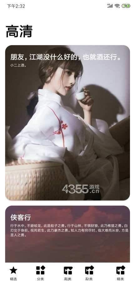 安卓壁纸精选app