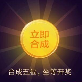 支付宝五福交换助手app