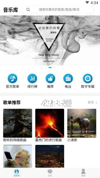 华莺音乐app