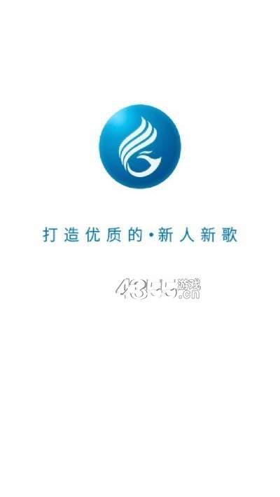華鶯音樂app