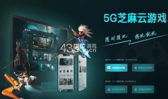 5G芝麻云游戏