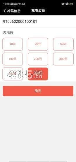 腾亿充app