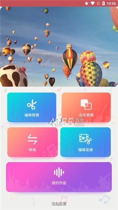 易剪音乐剪辑app