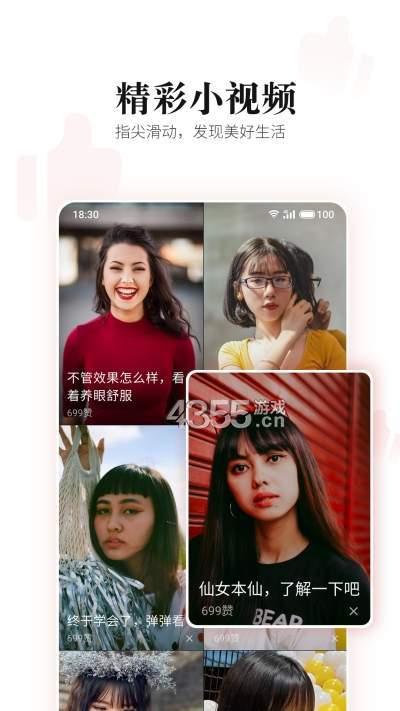 新闻视界app