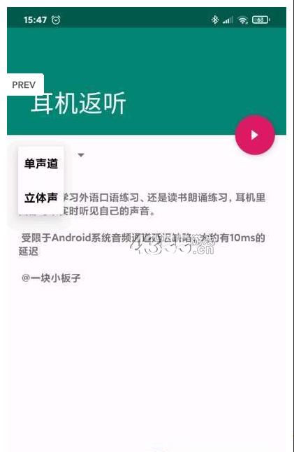 耳机返听app