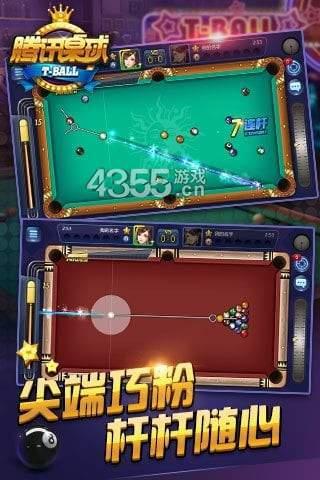 騰訊桌球輔助瞄準器app最新版