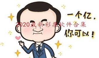 2020最新彩票软件合集