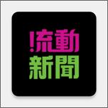 流动新闻app官方版