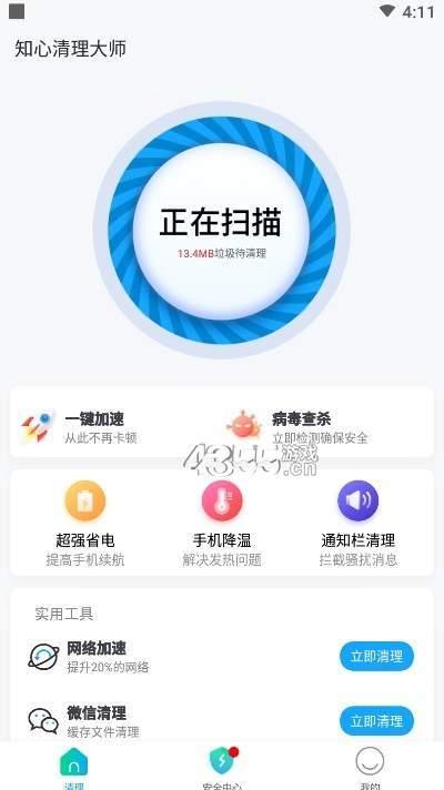 知心清理大师app