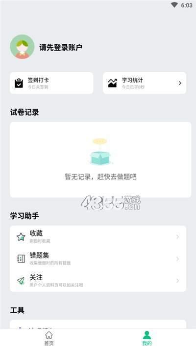 酷题斩app