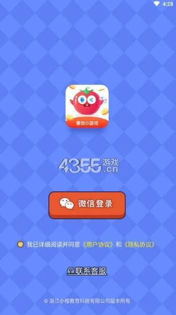 番茄小游戏红包夺宝版