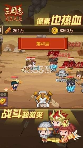 三国志霸王大陆手机版