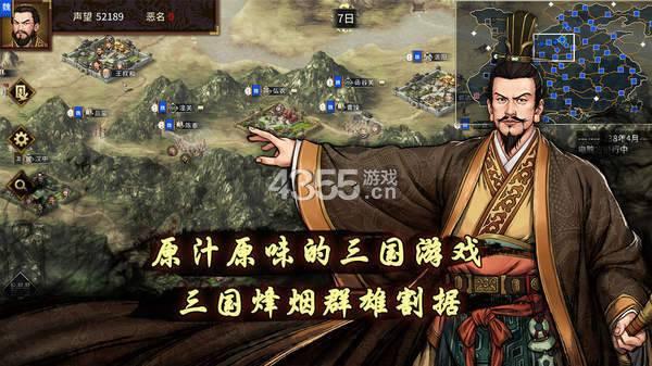 三国志汉末霸业正版