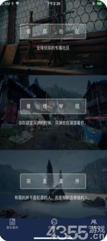 犯罪大师木兰逐虹答案版