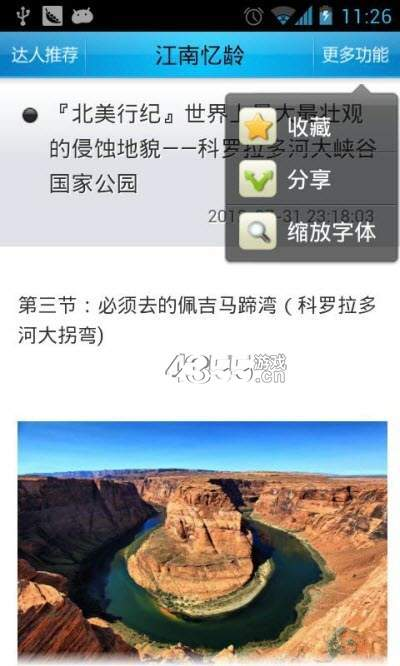 江南忆龄app